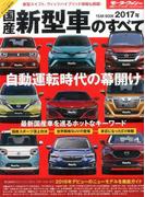 2017年国産新型車のすべて