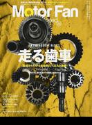 Motor Fan illustrated 図解・自動車のテクノロジー Volume124 特集走る歯車