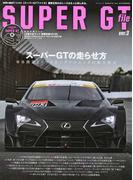 SUPER GT file ver.3 スーパーGTの走らせ方
