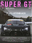 SUPER GT file ver.3 スーパーGTの走らせ方 (サンエイムック)