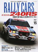 RALLY CARS 15