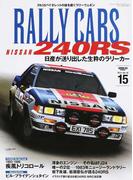 RALLY CARS 15 NISSAN 240RS (サンエイムック)(サンエイムック)