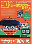 90年代レーシングカーのすべて vol.1 1990−1995 (サンエイムック)(サンエイムック)