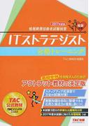 ITストラテジスト合格トレーニング 2017年度版 (情報処理技術者試験対策)