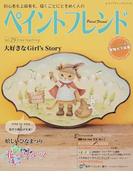 ペイントフレンド Vol.29 大好きなGirl's Story (レディブティックシリーズ)(レディブティックシリーズ)