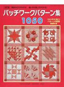 パッチワークパターン集1050 製図の仕方がわかる!縫い代の倒し方がわかる! 改訂版