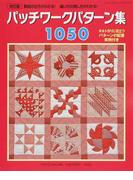 パッチワークパターン集1050 製図の仕方がわかる!縫い代の倒し方がわかる! 改訂版 (レディブティックシリーズ)(レディブティックシリーズ)