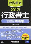 合格革命行政書士40字記述式・多肢選択式問題集 2017年度版