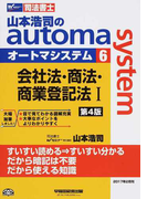 山本浩司のautoma system 司法書士 第4版 6 会社法・商法・商業登記法 1