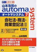 山本浩司のautoma system 司法書士 第4版 7 会社法・商法・商業登記法 2