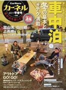 カーネル 車中泊を楽しむ雑誌 vol.33(2017早春号) 冬の魅力と㊙テク/富山湾、白川郷、上高地をたどって進む、車中泊の旅