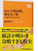 がんで死ぬ県、死なない県 なぜ格差が生まれるのか (NHK出版新書)(生活人新書)