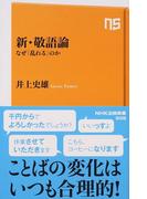 新・敬語論 なぜ「乱れる」のか (NHK出版新書)(生活人新書)