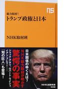 総力取材!トランプ政権と日本 (NHK出版新書)(生活人新書)