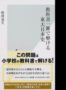 教科書一冊で解ける東大日本史 (光文社新書)(光文社新書)