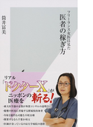 フリーランス女医は見た医者の稼ぎ方 (光文社新書)(光文社新書)