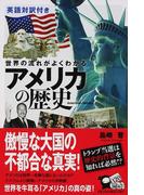 世界の流れがよくわかるアメリカの歴史 英語対訳付き