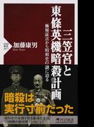 三笠宮と東條英機暗殺計画 極秘証言から昭和史の謎に迫る
