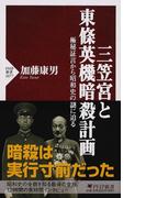 三笠宮と東條英機暗殺計画 極秘証言から昭和史の謎に迫る (PHP新書)(PHP新書)