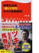馬券生活者「残り1万円」からの逆転勝負!