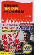 馬券生活者「残り1万円」からの逆転勝負! (競馬ベスト新書)(競馬ベスト新書)