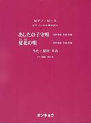 あしたの子守唄・夏花の唄 (ピアノ・ピース ピアノソロ&弾き語り)