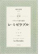 対訳フランス語で読む「レ・ミゼラブル」