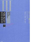 メルロ=ポンティ哲学者事典 第3巻 歴史の発見・実存と弁証法・「外部」の哲学者たち