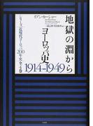 地獄の淵から ヨーロッパ史1914−1949