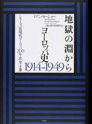 地獄の淵から ヨーロッパ史1914−1949 (シリーズ近現代ヨーロッパ200年史)