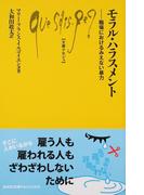 モラル・ハラスメント 職場におけるみえない暴力 (文庫クセジュ)(文庫クセジュ)