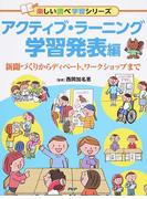 学習発表のコツ絵事典(仮)
