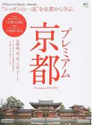別冊DiscoverJapan_TRAVEL プレミアム京都