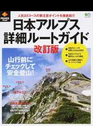 日本アルプス詳細ルートガイド 人気23コースの要注意ポイントを徹底紹介 改訂版
