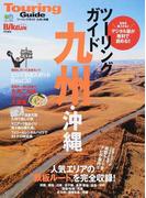 ツーリングガイド九州・沖縄 (エイムック Touring Guide Mook)(エイムック)