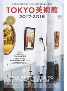 TOKYO美術館 2017−2018 東京都内の美術館121館とアートフェス情報を徹底収録した保存版
