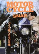 モーターサイクルスタイルスナップ バイク乗りの数だけこだわりのスタイルがある。
