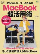 iPhoneユーザーのためのMacBook超活用術 (エイムック)(エイムック)