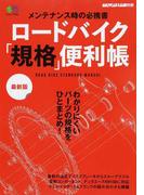 ロードバイク「規格」便利帳 メンテナンス時の必携書 最新版