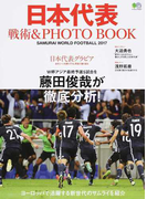 日本代表 戦術&PHOTO BOOK SAMURAI WORLD FOOTBALL 2017