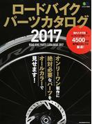 ロードバイクパーツカタログ 2017 (エイムック)(エイムック)