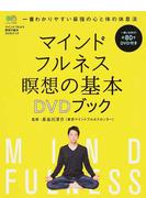 マインドフルネス瞑想の基本 DVD BOOK
