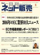 月刊ネット販売 2017年1月号