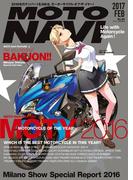 MOTO NAVI NO.86 2017 February