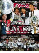 Jリーグサッカーキング2017年2月3月合併号(Jリーグサッカーキング)