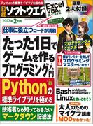 日経ソフトウエア2017年2月号