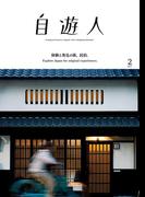 自遊人 2017年 2月号(自遊人)