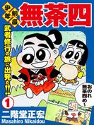 【全1-5セット】少年剣豪 無茶四