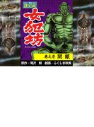 【1-5セット】【ヨココミ】女犯坊第2部大奥篇