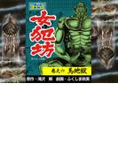 【6-10セット】【ヨココミ】女犯坊第2部大奥篇